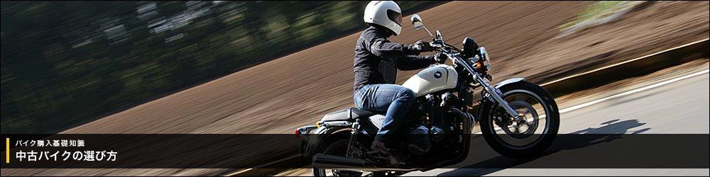 バイク購入基礎知識