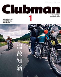 CLUBMAN・クラブマン