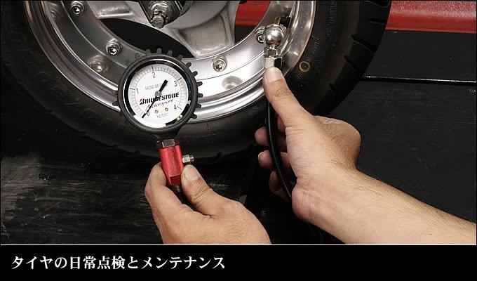 タイヤの日常点検とメンテナンス