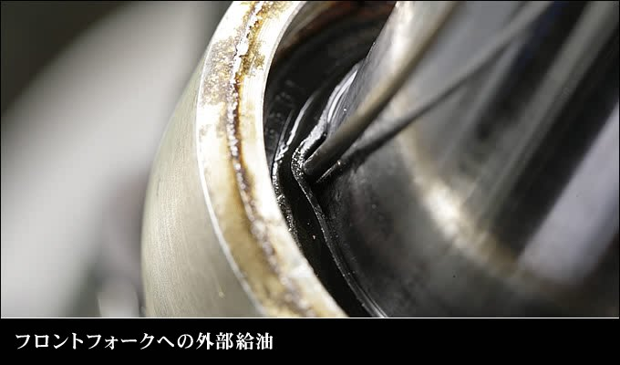 フロントフォークへの外部給油
