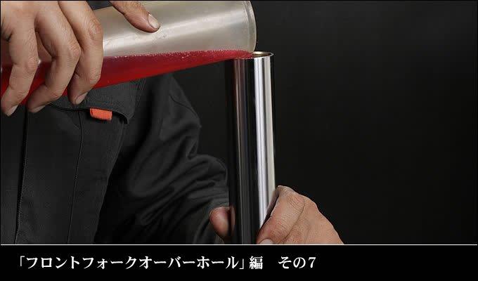 「フロントフォークオーバーホール」編 その7
