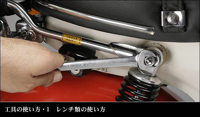工具の使い方・1 レンチ類の使い方
