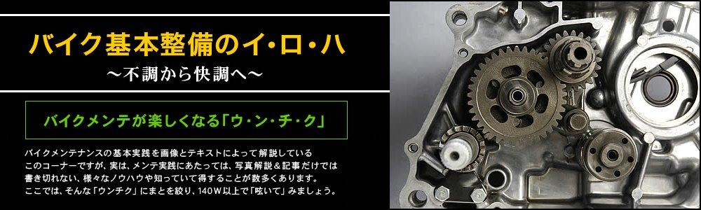 バイク基本整備のイ・ロ・ハ ~不調から快調へ~