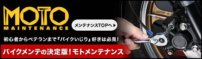 メンテナンス記事TOPへ