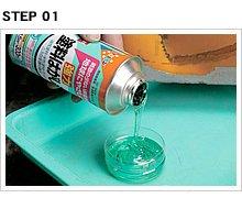 ハクリ剤には液状ゲルタイプとスプレータイプがあるが、今回は缶入りかつ「環境に優しい」というタイプを利用した。まずは容器に小分けする。