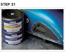 「必殺錆封じ」は塗布後、常温(20℃)で2~3時間経過すればポリエステルパテを塗布できる。今回は23時間以上乾燥放置したのちにエポフィラーを使用。