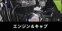 エンジン&キャブ
