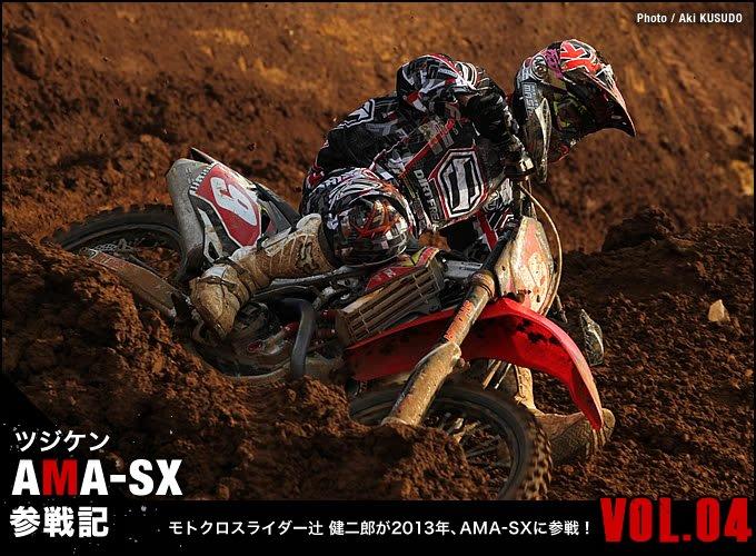 モトクロスライダー辻 健二郎が2013年、AMA-SXに参戦! Vol.04