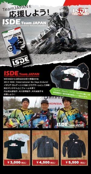 ISDE Team Japan 応援ウェア販売のお知らせ