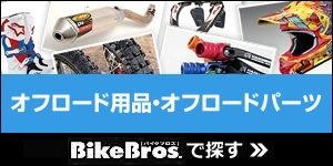 バイクブロス・オフロードYhaooショッピング