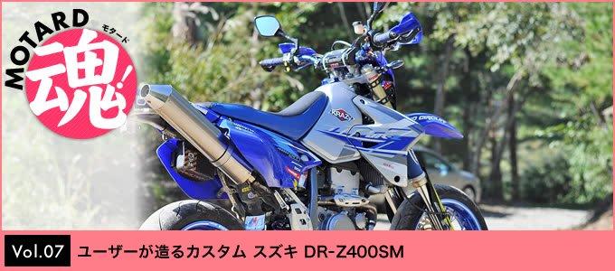スズキ DR-Z400SM モタード魂