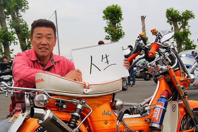 ライダースナップ KON さん(ホンダ シャリィ/年式不明)