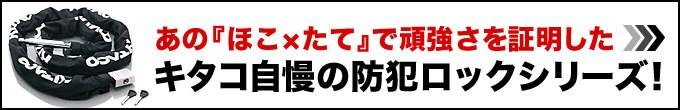 あの『ほこ×たて』で頑強さを証明したキタコ自慢の防犯ロックシリーズ!