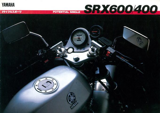 ヤマハ SRX600 / 400(1985)の画像