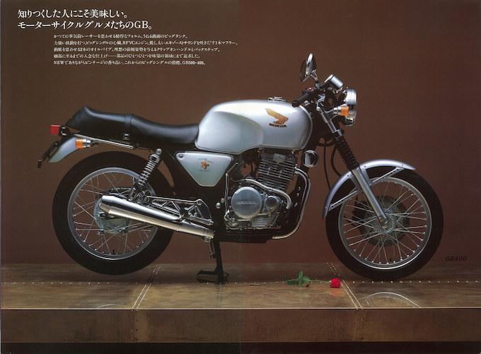 ホンダ GB400 / 500TT(1985)の画像