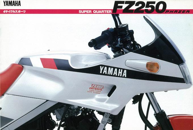 ヤマハ FZ250 フェーザー(1985)の画像