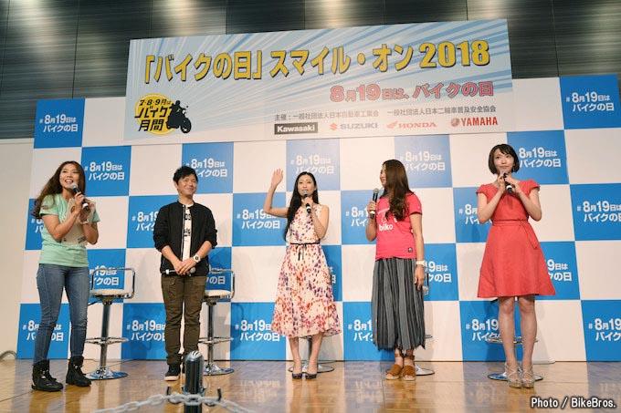 山口智充さんや壇蜜さんのトークショーが行われた「バイクの日スマイル・オン2018」の画像