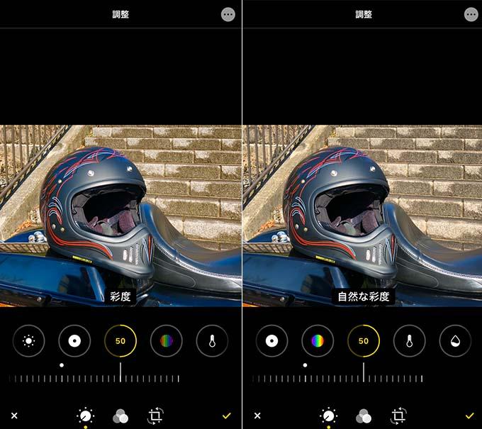 iPhoneを使ってSNS映えするカッコいいバイク写真を撮ろう‼/第五回 ディテールと補正編の画像15