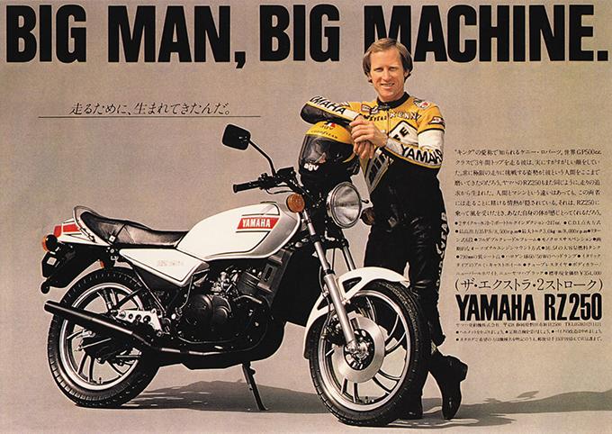 250ccと400ccがあふれていた日本!!バイク全盛期'80年代回想コラム・バイクと文化編の画像