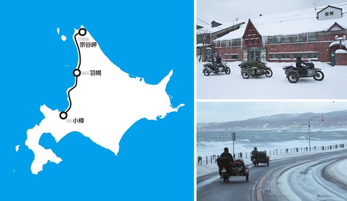 ウラル ウインター ライド2018/目指すは冬の宗谷岬、最北端へ走るウラルの画像