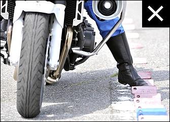 足を着くとき必要以上に横に出してしまうと、距離が遠くなり足着きも悪くなる。爪先立ちになりやすい上にバイクも傾くので、余計重く感じて支えるのが困難になる。