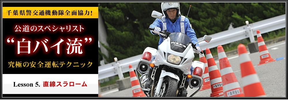 """""""白バイ流"""" 究極の安全運転テクニック"""