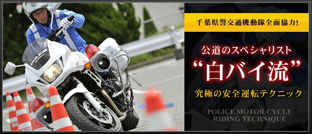 """公道スペシャリスト""""白バイ流"""" 究極の安全運転テクニック"""