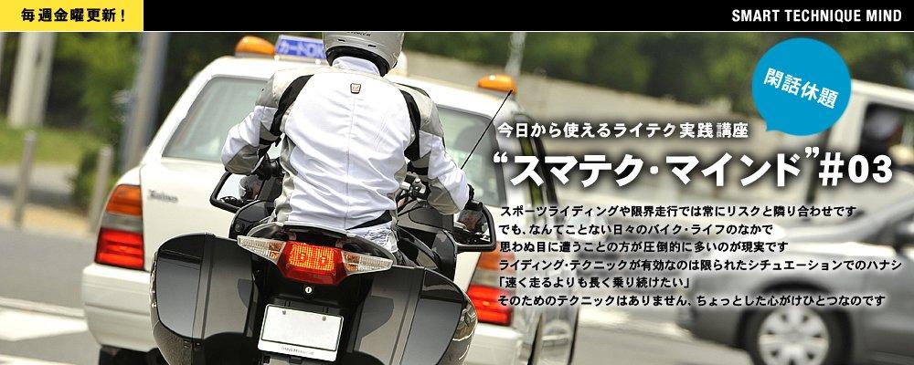 バージンバイク×マガジンズ