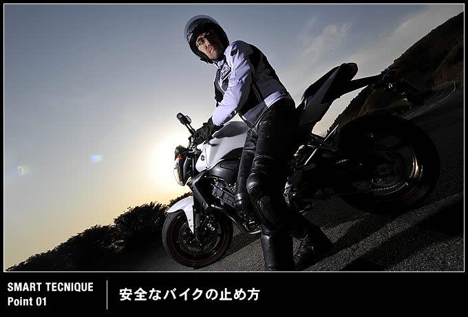 安全なバイクの止め方