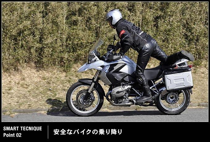 安全なバイクの乗り降り
