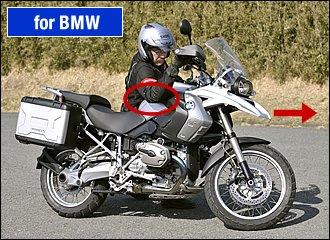 R1200GSのように大柄で背の高いバイクなどの場合、体格によってはシートの位置が高すぎて腰で支えられないことも…。そんなときはタンクを小脇に抱えるイメージで、タンクを肘でホールドしてしまうと安定感が増します。