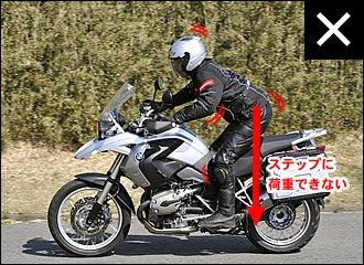 腰が引けた、いわゆる「へっぴり腰」だと加速したときにステップに踏ん張りが効かず、バイクに体が置いていかれがち。肘やヒザを曲げ過ぎても疲れるだけで、路面からの衝撃もうまく吸収・分散できずバランスを崩しやすくなります。