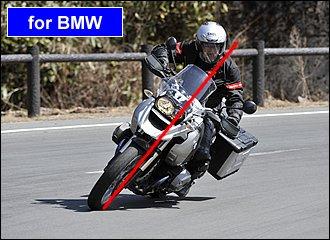 R1200GSのようなデュアルパーパスモデルの場合、股下でバイクを操るようなイメージで、多少リーンアウト気味で乗ったほうがしっくりきます。ちょうどオフロード走行のように外足に荷重をかけておくと滑りに対しても安心です。。
