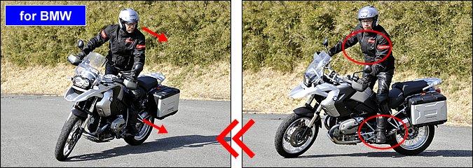 【左】デュアルパーパスモデルの場合、極低速ではスタンディングのほうがバランスを取りやすいことがあります。ライダーが立ち上がることで相対的に重心位置を下げる効果があるからです。曲がりたい方向に顔ごと目線を向けましょう。 【右】極低速でターンする場合、目線とともに上体を曲がりたい方向に向けることで、腕に余裕が生まれてハンドル操作もしやすくなります。左右の足先もイン側に向けると、上体の捻りが楽になり、外ヒザでタンクを押さえやすくなります。
