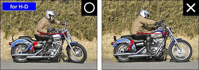 【○・左】歩くようなゆっくりした速度でバランスを取って走る場合、シートの前寄りに座るのがポイント。腕に余裕が生まれ、ハンドル操作がやりやすく、ステップ入力もしやすくなります。バランス補正は左右に小刻みにハンドルを切るのがコツ。 【×・右】クルーザータイプのライポジはゆったりと後ろ寄りに座るように設定されています。ただ、極低速ではハンドル位置が遠くなり、ステップ位置が前方にあるので踏ん張りが効きずらくなりがち。特に小柄な人は前寄りに座りましょう。
