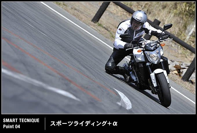 スポーツライディング+α