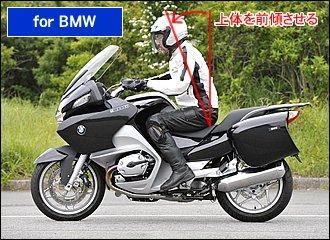 BMWの大柄な車体はグラッときたら支えるのは困難。まず車体を直立にキープして、バランスを崩しそうになったら無理せず早めに足を出すのが基本です。ハンドルが遠い場合は上体をやや前傾気味に構えることで、腕に余裕が出来て操作が楽になります。半クラを使い過ぎるとクラッチが焼けやすいので注意しましょう。