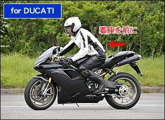スーパースポーツモデルの場合、前傾ポジションに加えてハンドル位置が低くバーも短め。なおかつハイグリップタイヤのせいでハンドル操作が重くなりがちです。Vツインのエンジン特性からしても低速バランスは苦手ですが、着座位置を前寄りにするだけで、腕に余裕が出来てハンドル操作が楽になります。