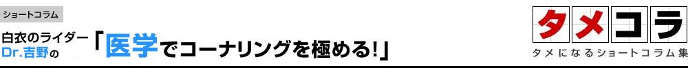 白衣のライダーDr.吉野の『医学でコーナリングを極める!』