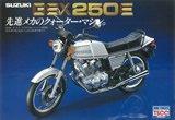 スズキ GSX250E/ES/カタナ(1980)