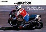 ホンダ MVX250F(1983)