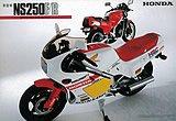 ホンダ NS250F/R(1984)