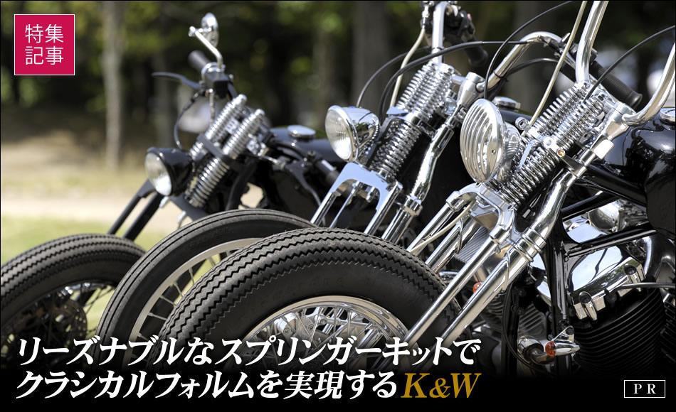 国産アメリカン用スプリンガーフォークキットが販売 部品屋K&W
