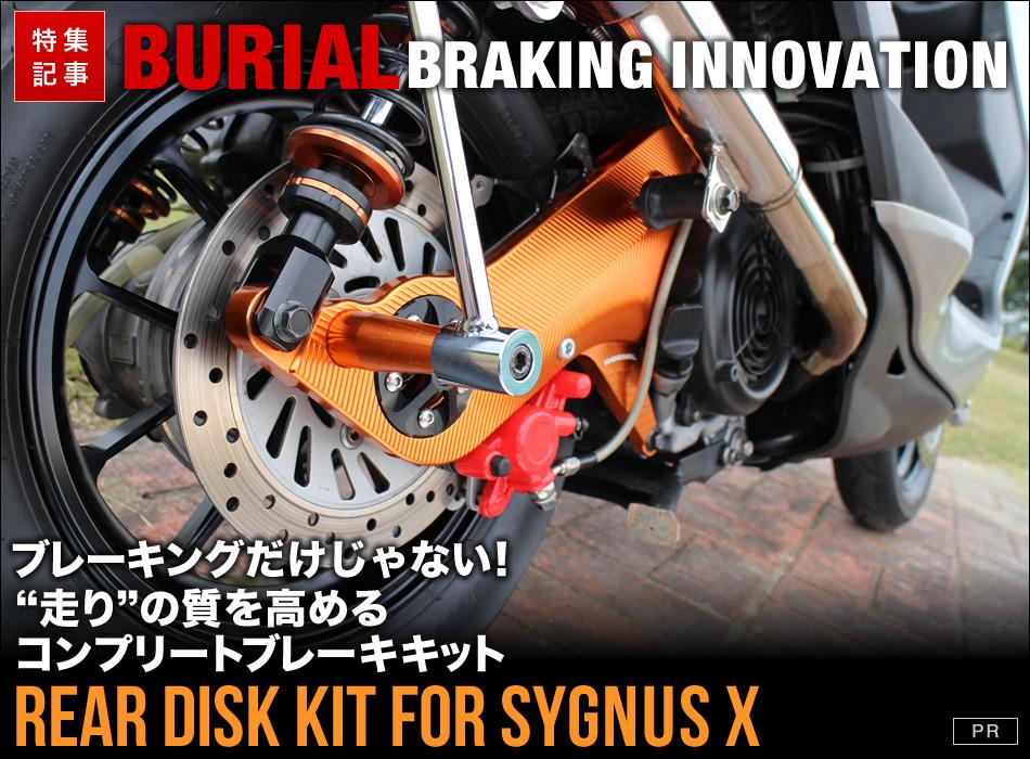 シグナスXの「走り」の質を高めるベリアルのコンプリートブレーキキット