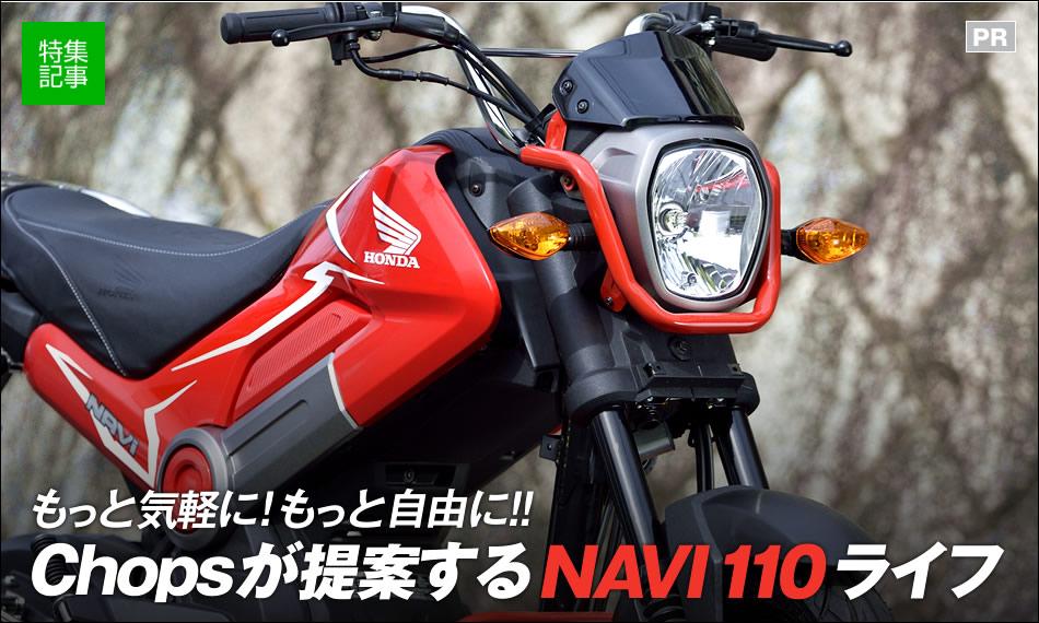 NAVI110の輸入販売でバイクの魅力を伝えるChops