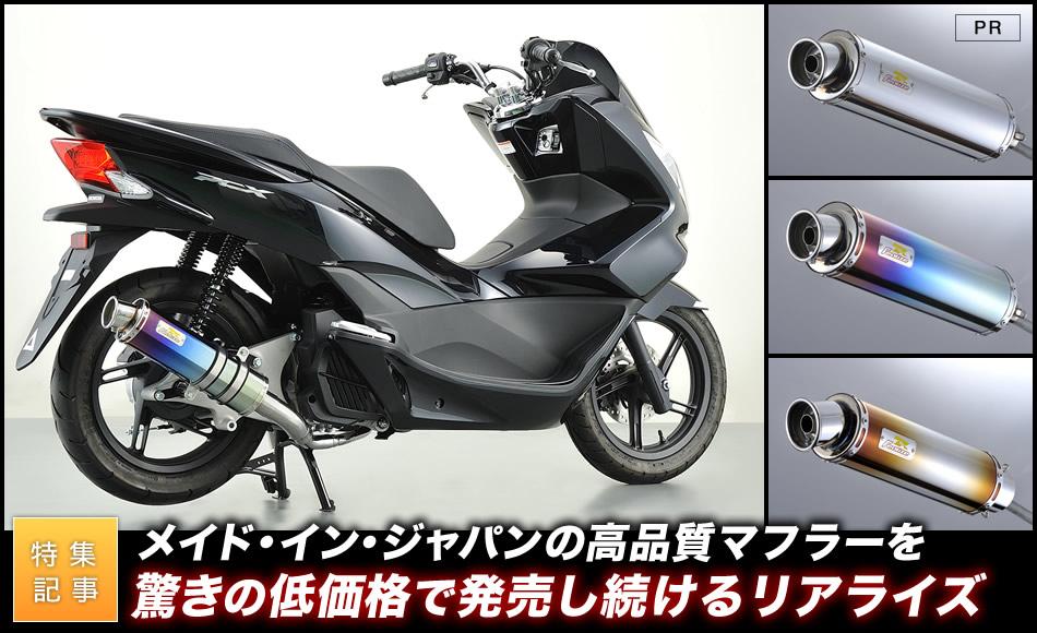 メイド・イン・ジャパンの高品質マフラーを驚きの低価格で発売し続けるリアライズ