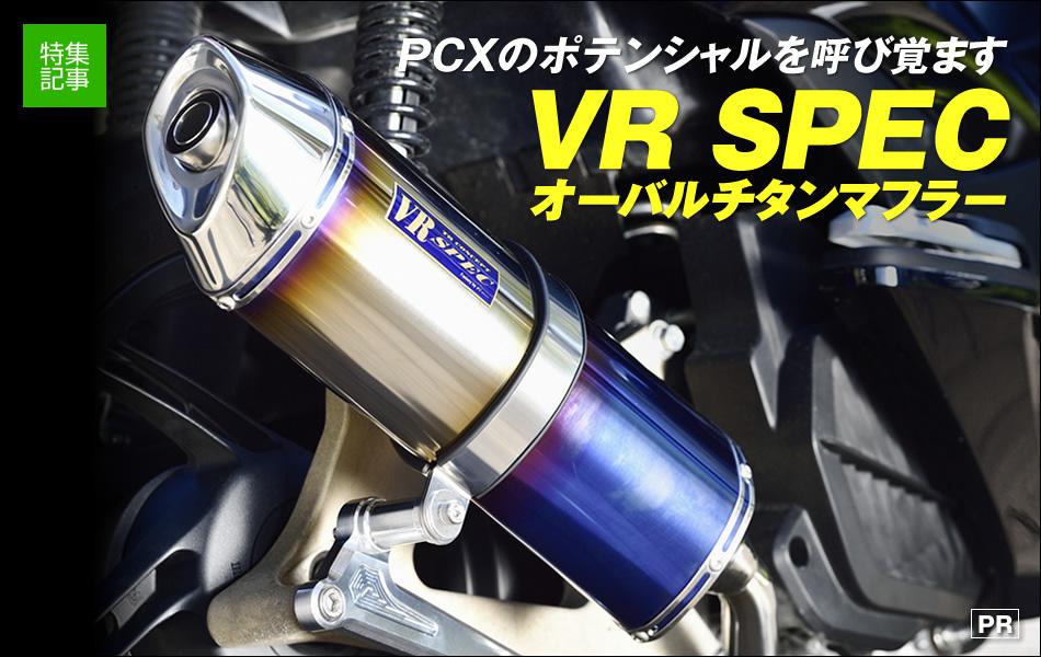 PCXのポテンシャルを呼び覚ます『VR SPEC オーバルチタンマフラー』