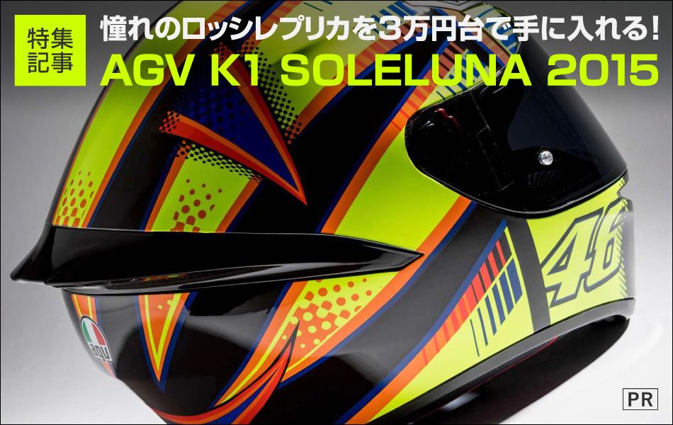 憧れのロッシレプリカを3万円台で手に入れる!AGV K1 SOLELUNA 2015