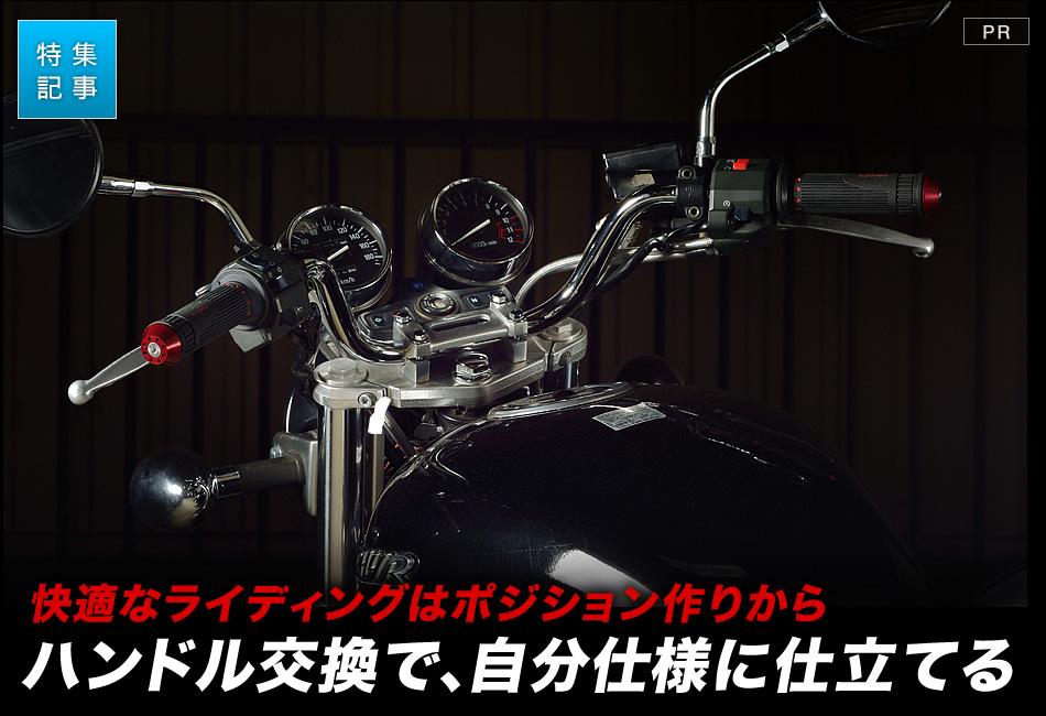 快適なライディングは、ポジション作りからハンドル交換で、自分仕様に仕立てる
