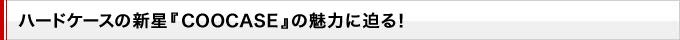ハードケースの新星『 COOCASE 』の魅力に迫る!
